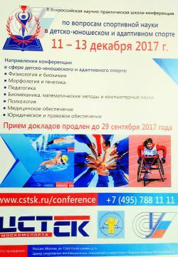 II Всеросийская научно-практическая школа- конференция по вопросам спортивной науки в детско-юношеском и адаптивном спорте 11-13 декабря 2017